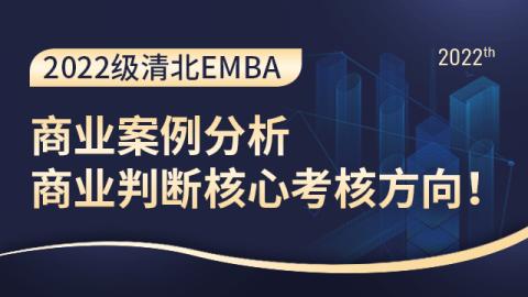 2022级清北EMBA商业案例分析&商业判断核心考核方向