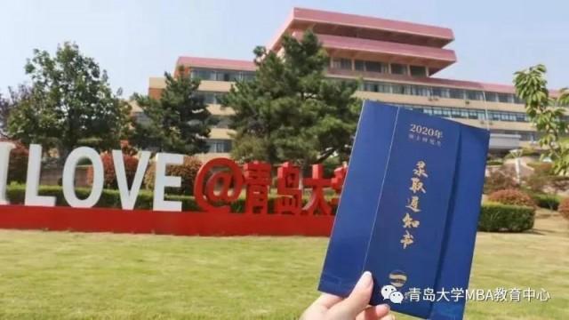 2022年青岛大学工商管理专业(MBA) 招生简章