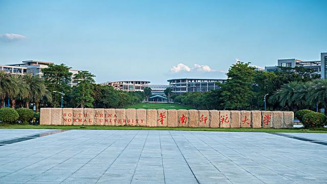 2022年华南师范大学公共管理硕士(MPA)招生简章
