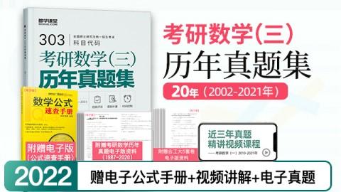 【20年真题】2022考研数学(三)历年真题集