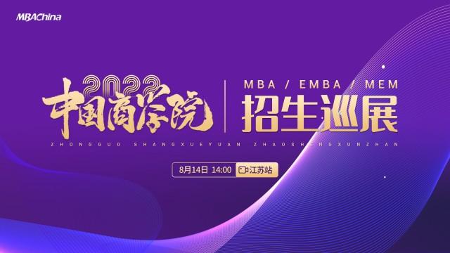 """""""中國商學院""""2022MBA/EMBA/MEM/MPAcc招生巡展(江蘇站)"""