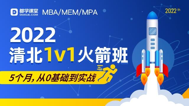 2022清北笔面1v1火箭班
