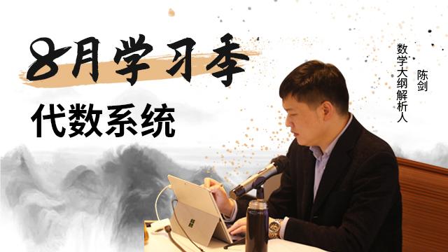 陈剑考研数学《代数系统》