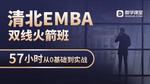 清北EMBA双线火箭班