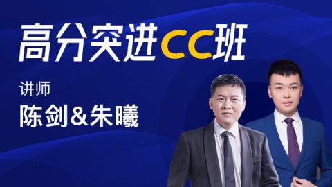 陳劍-朱曦高分突進 CC班