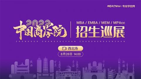 """""""中國商學院""""2022MBA/EMBA/MEM/MPAcc招生巡展(西北場)"""