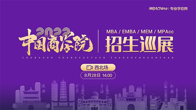 """""""中国商学院""""2022MBA/EMBA/MEM/MPAcc招生巡展(西北场)"""