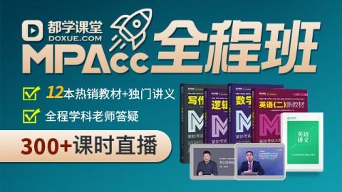 2023都学MPAcc全程班
