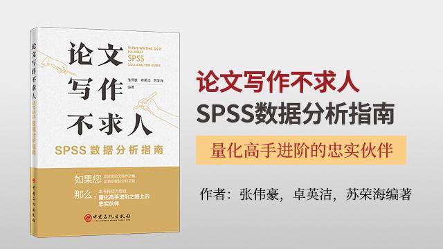 论文写作不求人——SPSS数据分析指南 可供高等院校本科生、硕士、博士研究生及青年研究工作者阅读参考