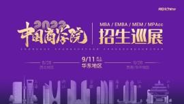 中国商学院2022MBA/EMBA/MEM招生巡展(华东地区)