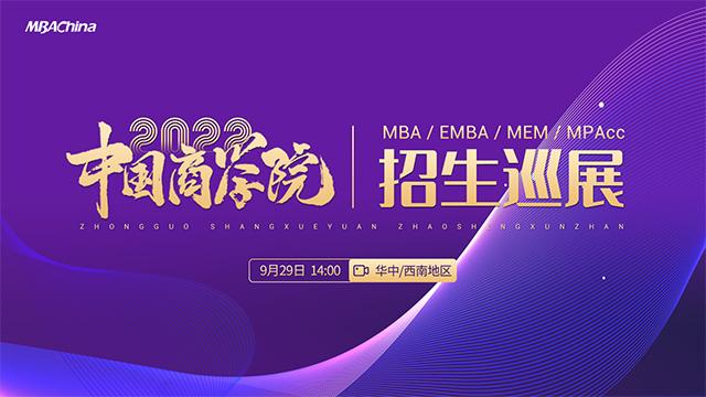 中国商学院2022MBA/EMBA/MEM招生巡展(华中/西南地区)