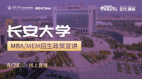 长安大学2022MBA/MEM项目招生政策官方宣讲会