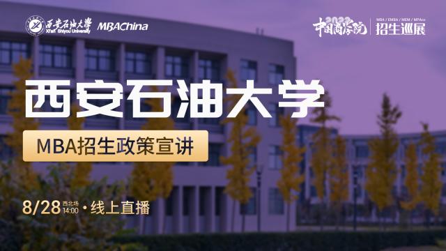 西安石油大学2022MBA项目招生政策官方宣讲会