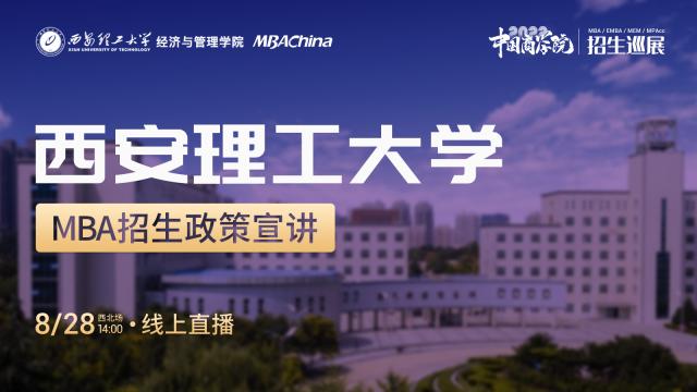 西安理工大学2022MBA项目招生政策官方宣讲会