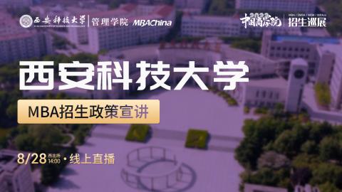西安科技大学2022MBA项目招生政策官方宣讲会