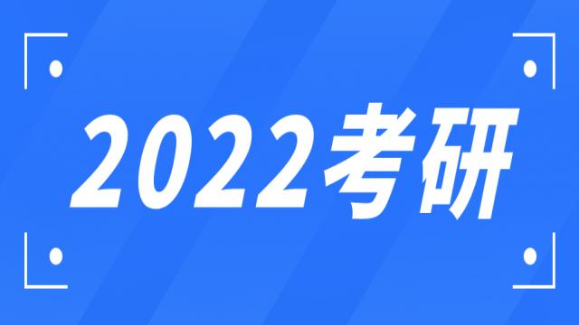 2022考研时间定了!正式网报时间有变化