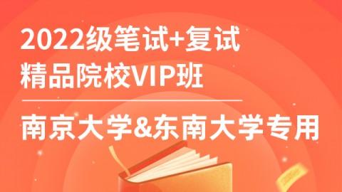 南京分校——精品高校VIP班