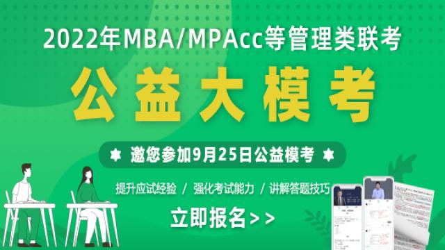 9月25日,MBA/MPAcc/MEM等管理类联考公益模考来啦~