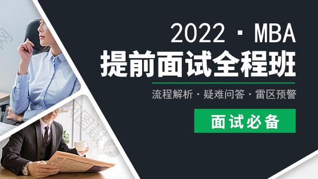 2022MBA提前面试全程班