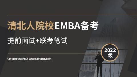 清北EMBA面试+笔试全程VIP私教班