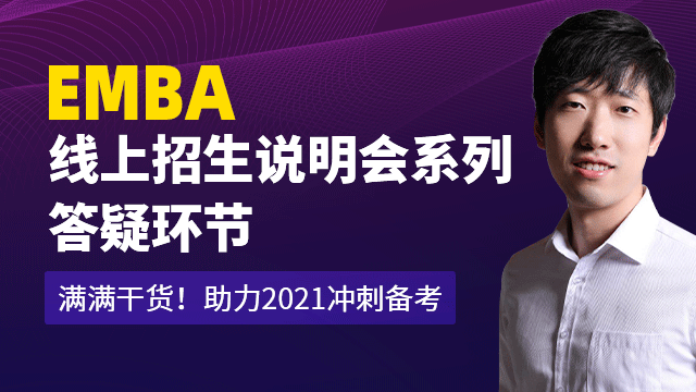 EMBA线上招生说明会系列-答疑环节