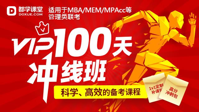 2022级MBA《100天冲线班》