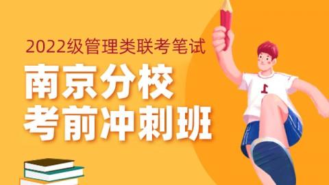 南京分校——考前冲刺班