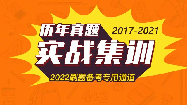 2022级管理类联考历年真题学习营