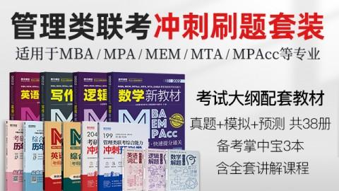 冲刺刷题套装】2022MBA、MEM、MPAcc等管理类联考新教材+真题+模拟+预测试卷