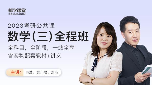 2023考研公共课数学(三)全程班