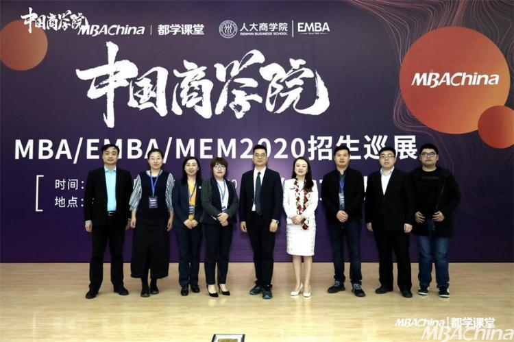 """""""中國商學院""""2020MBA/EMBA/MEM項目招生巡展第二場 (上海站)"""