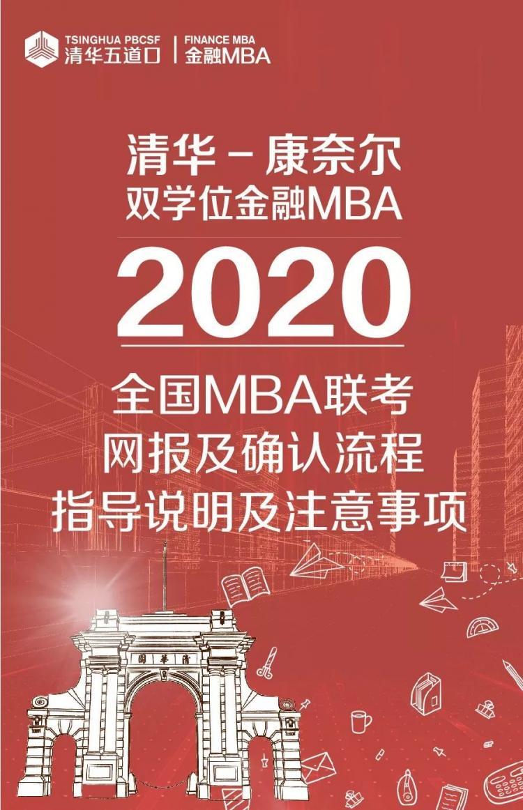 清華五道口金融學院-康奈爾雙學位金融MBA2020聯考報名與注意事項