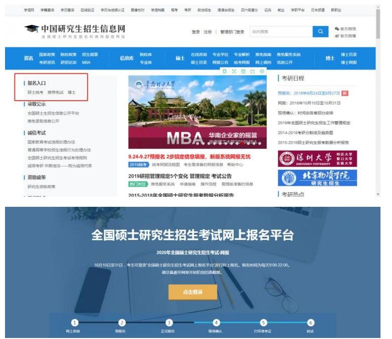 浙江財經大學2020年MBA聯考網報指南