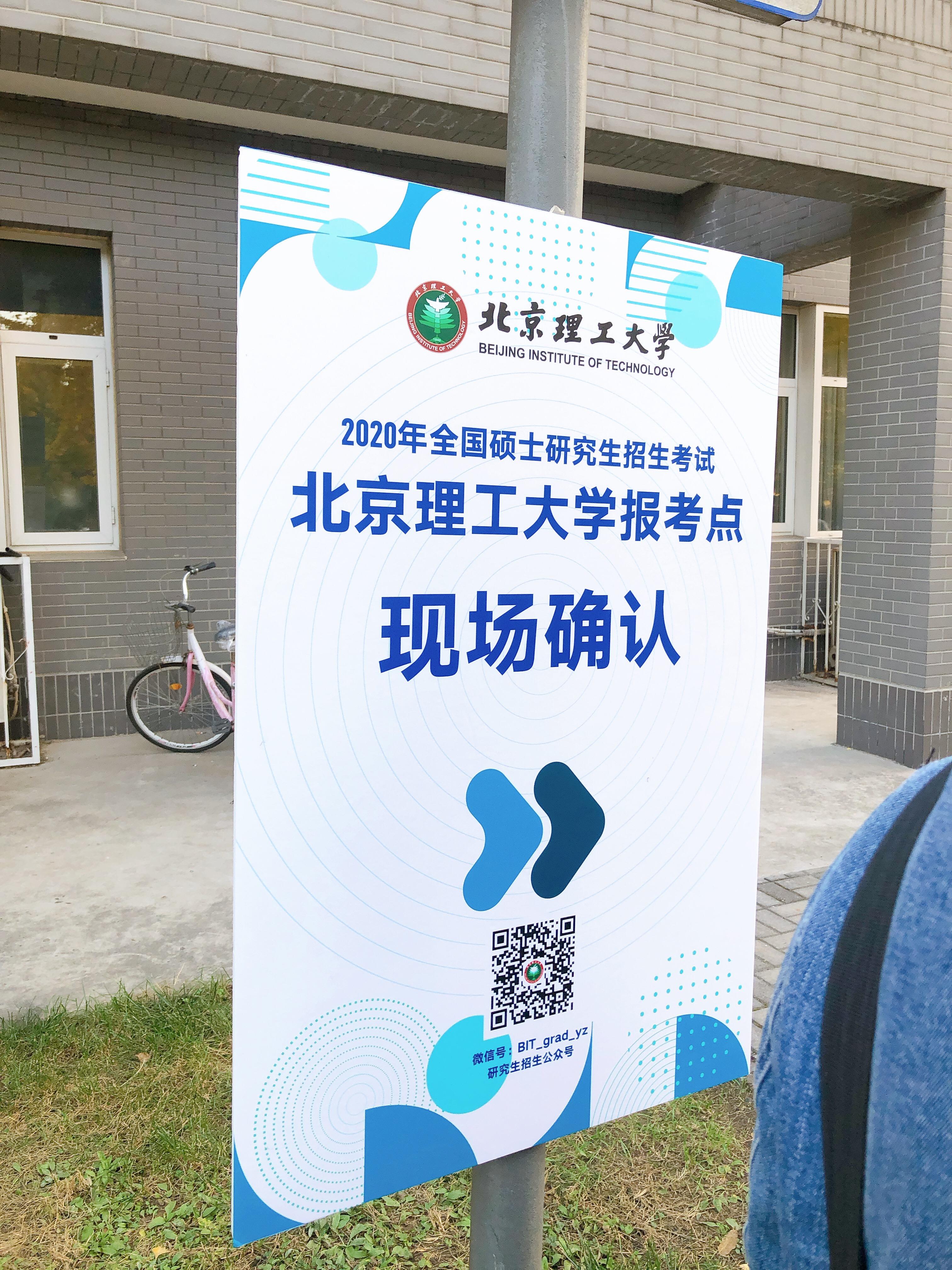 北京理工大学现场确认报考点