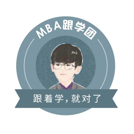 MBA跟学团