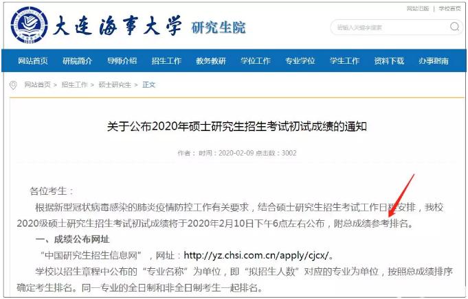 辽宁省2020考研已公布,附各院校成绩查询入口