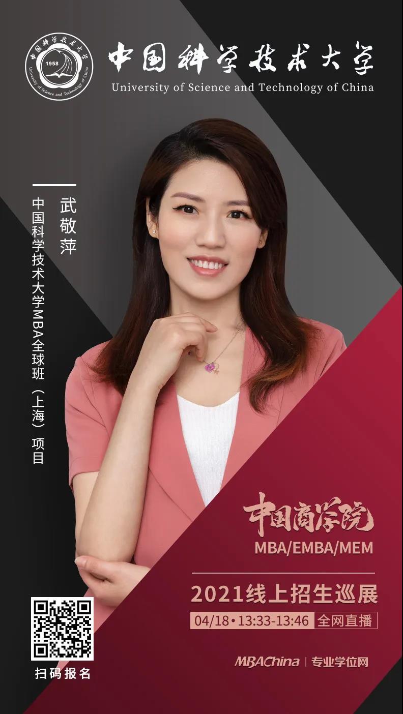 中国科大2021MBA(上海)提面公布 | 4月18日中国商学院招生巡展见!