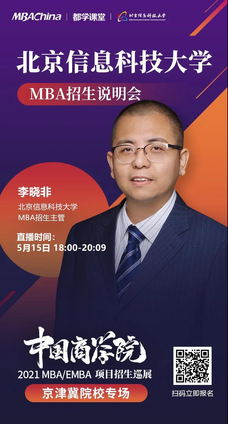 5.15 | 北京信息科技大學MBA應邀參加中國商學院2021 MBA/EMBA項目招生巡展(京津冀專場)
