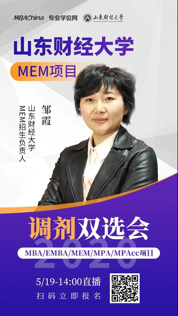 山東財經大學MEM項目應邀參加2020MBA/EMBA/MEM項目調劑雙選會