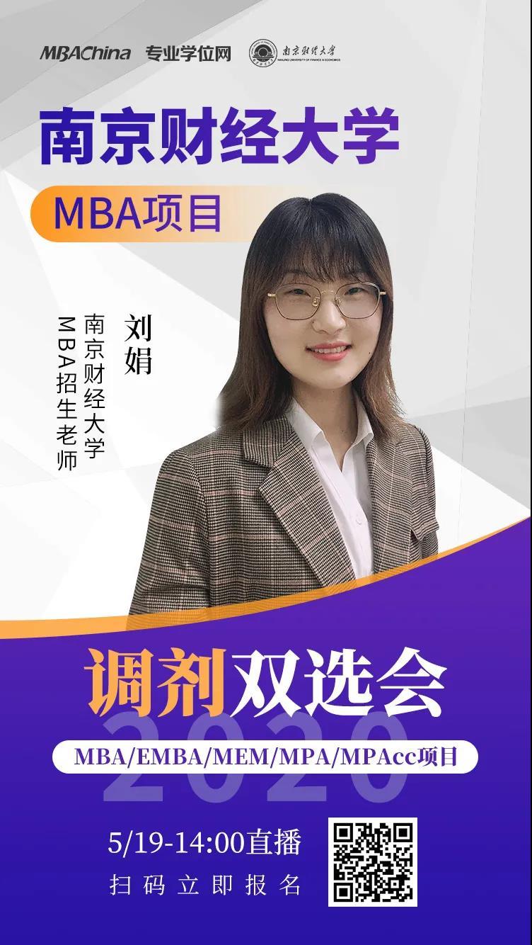 南京财经大学MBA项目应邀参加2020MBA/EMBA/MEM项目调剂双选会