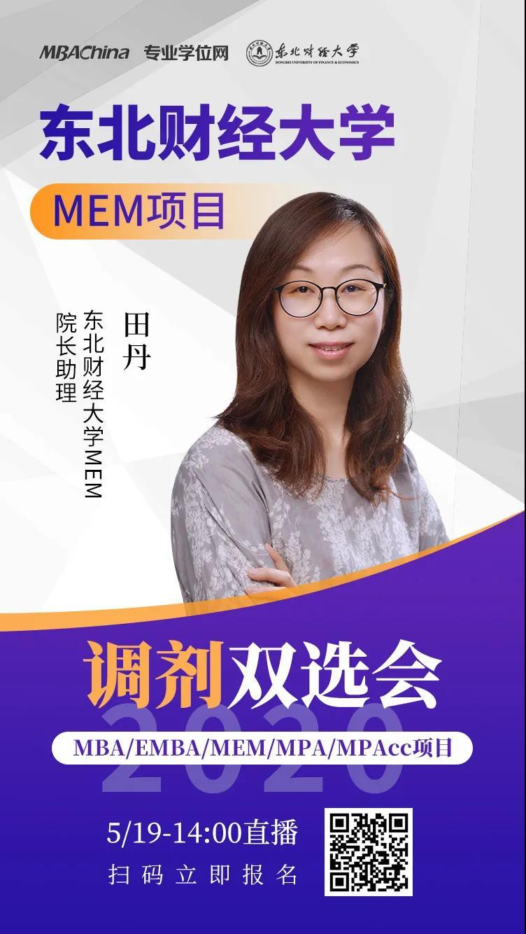 东北财经大学MEM项目应邀参加2020MBA/EMBA/MEM项目调剂双选会