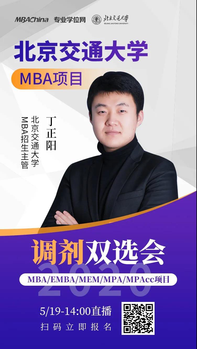 北京交通大學MBA項目應邀參加2020MBA/EMBA/MEM項目調劑雙選會