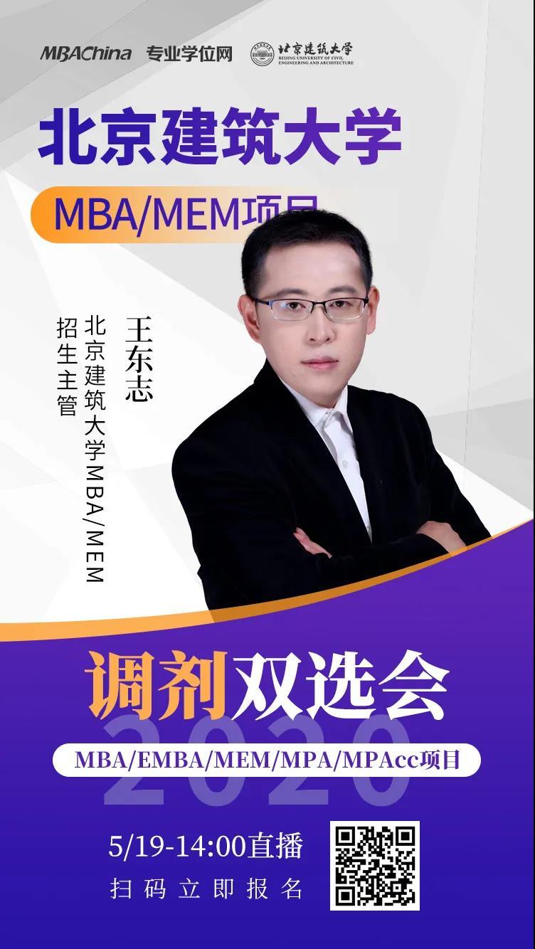 北京建筑大学MBA/MEM项目应邀参加2020MBA/EMBA/MEM项目调剂双选会