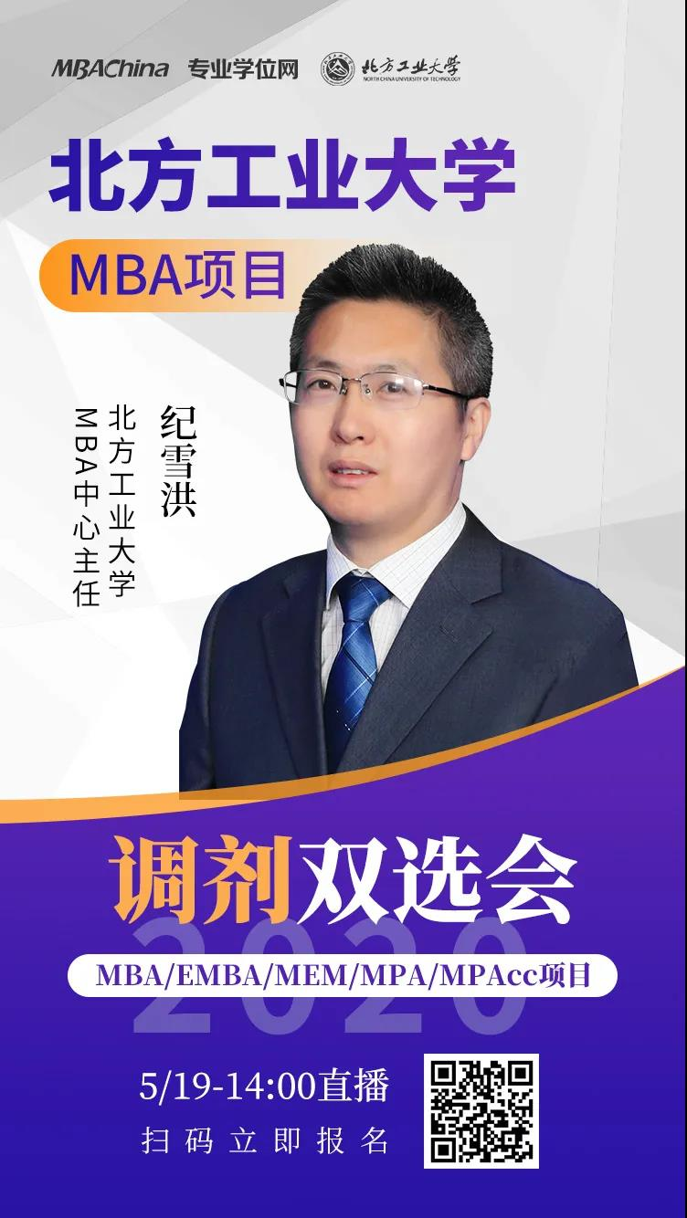 北方工業大學MBA項目應邀參加2020MBA/EMBA/MEM項目調劑雙選會