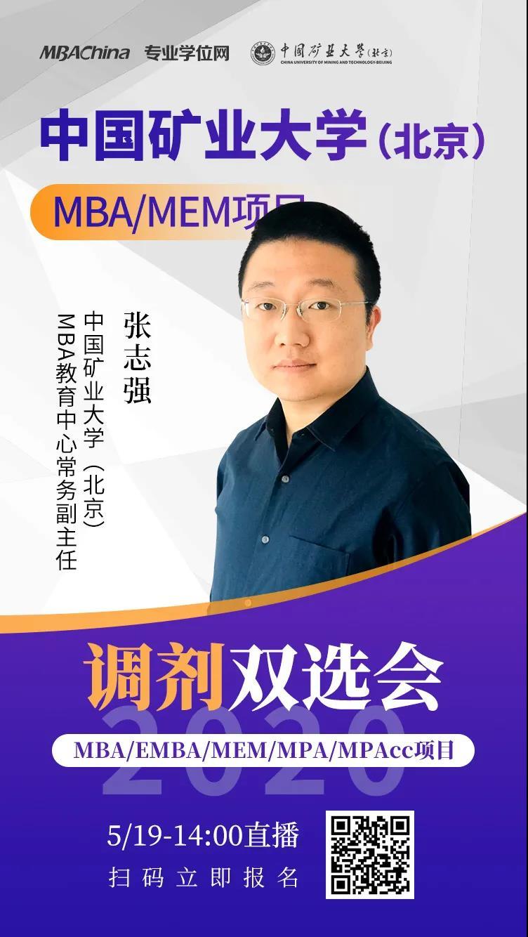 中國礦業大學(北京)MBA/MEM項目應邀參加2020MBA/EMBA/MEM/MPA/MPAcc項目調劑雙選會