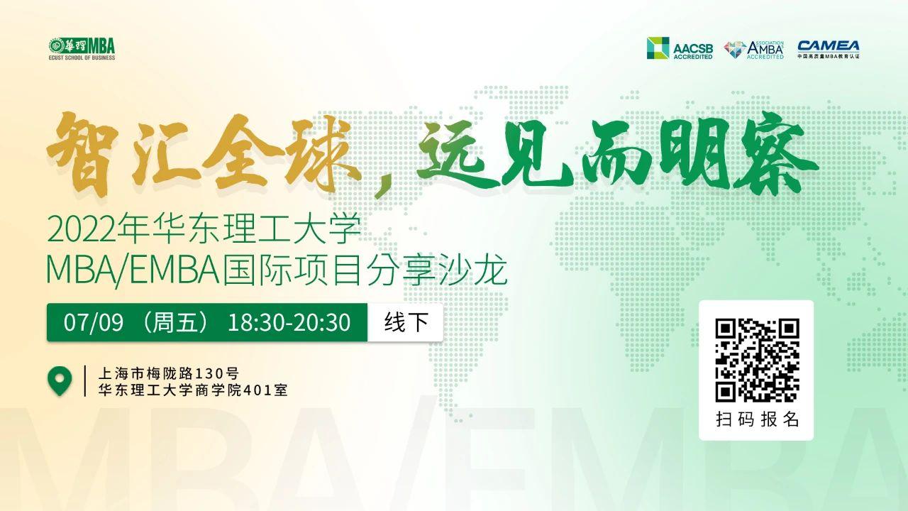 最适合理工专业读的MBA,这所上海院校你知道吗?