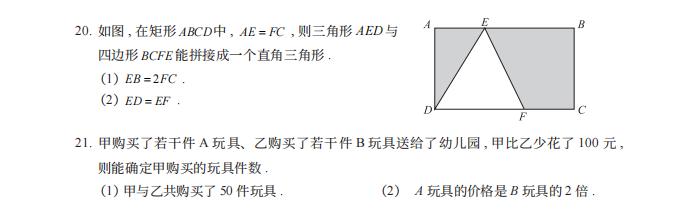 管理类联考管综真题-数学